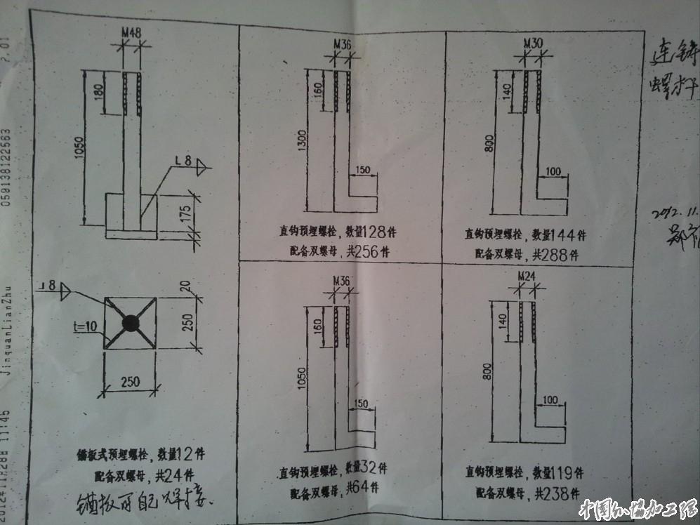 钢结构地脚螺栓及国标螺母