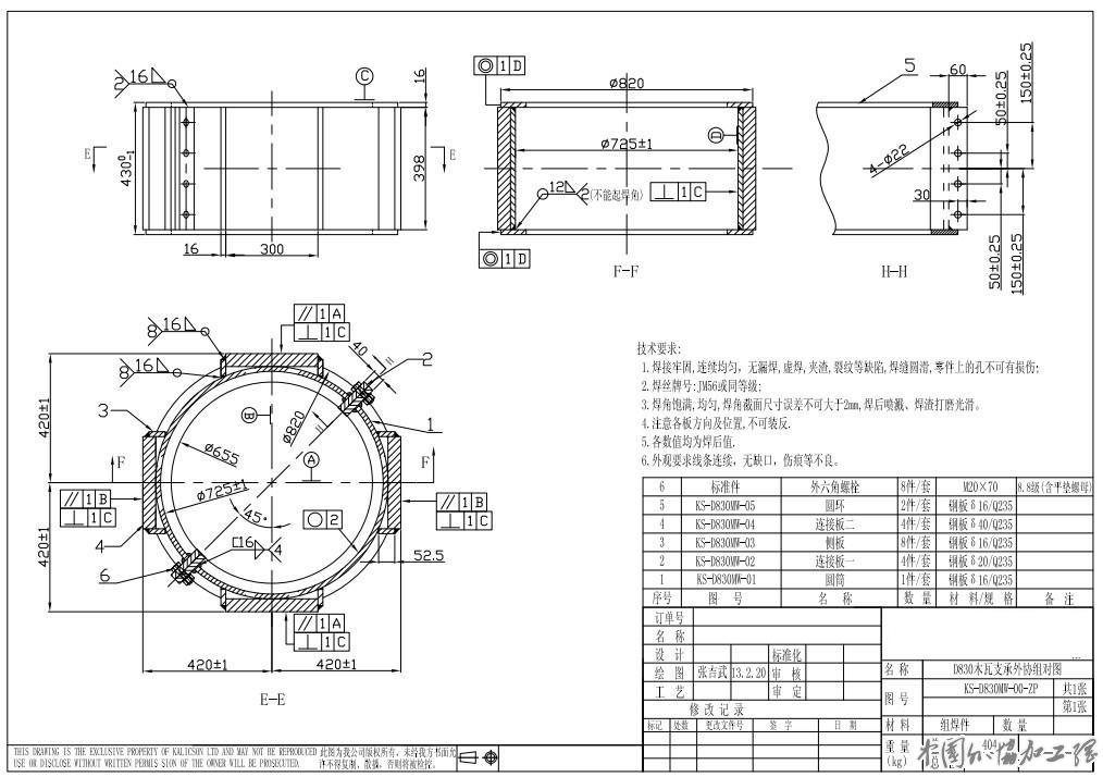 设备钢结构铆对烧焊