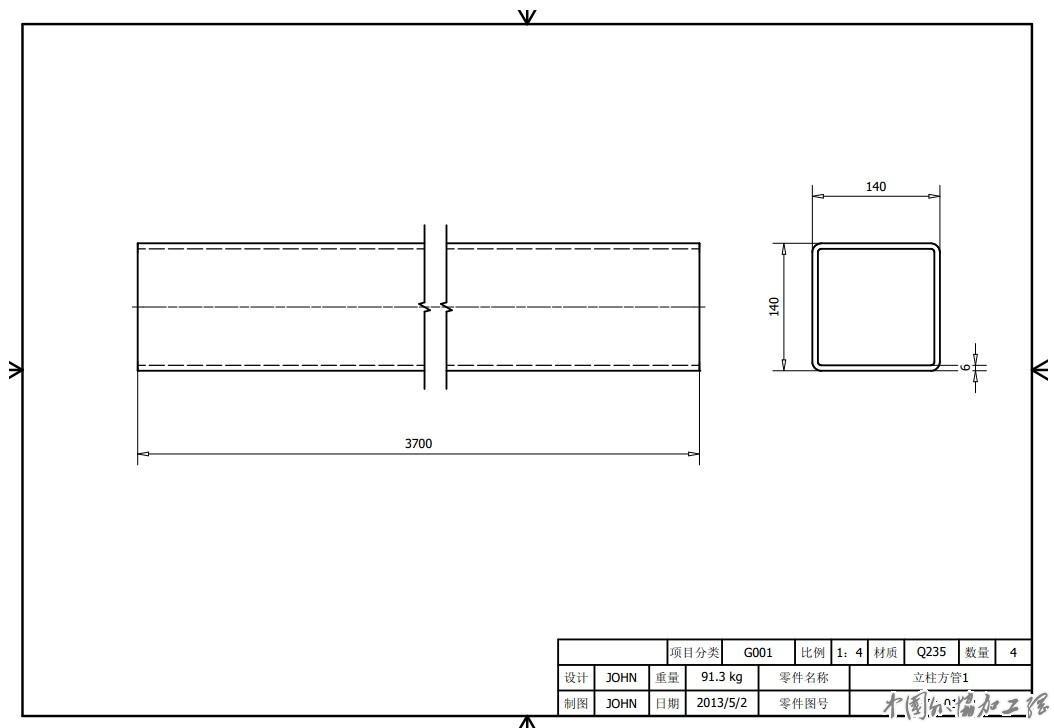钢结构框架制造安装