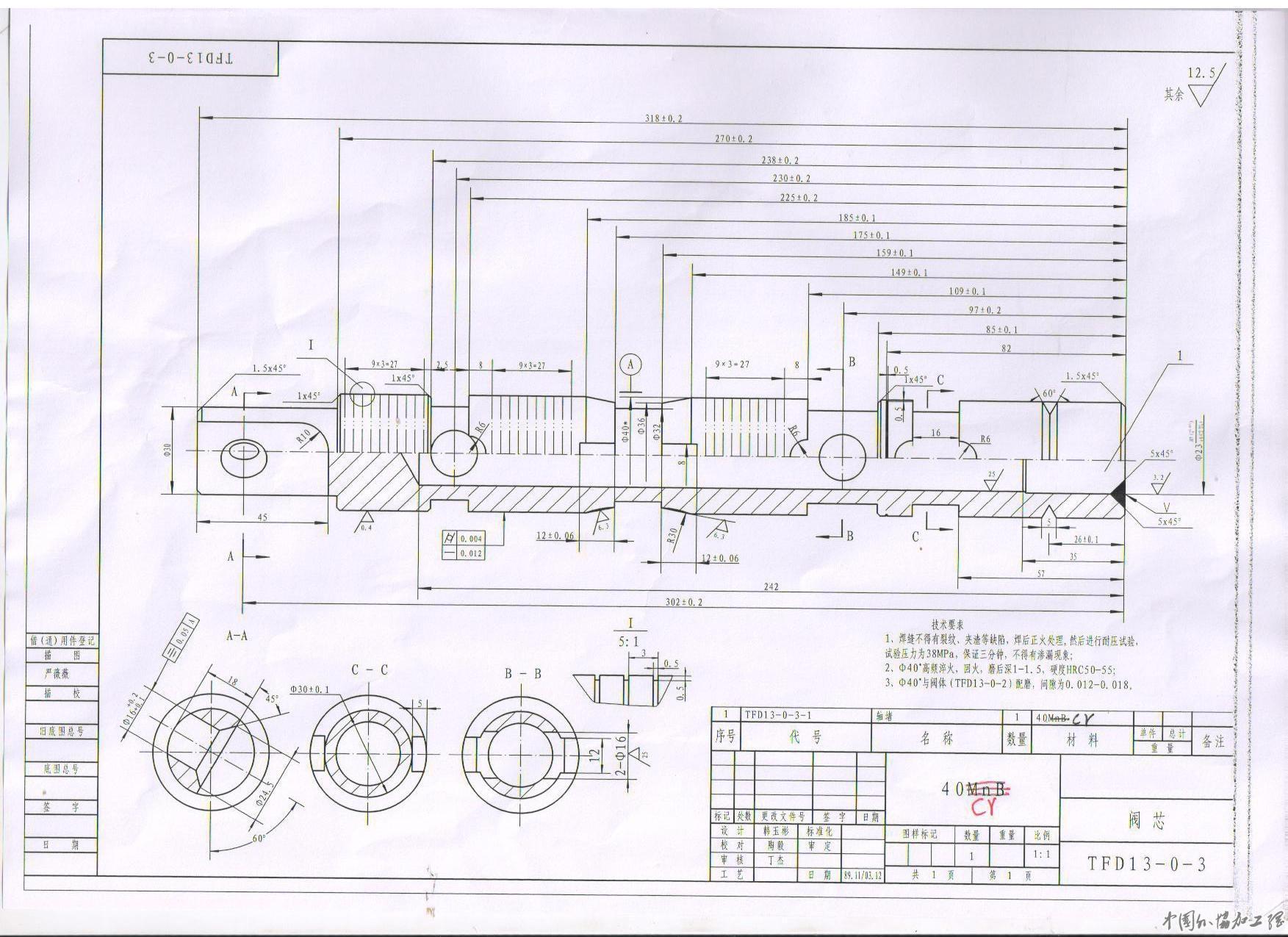 金加工件液压阀芯图片