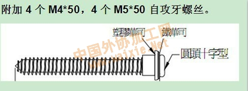 特急采购m5*75 十字圆头尖尾自攻牙螺丝
