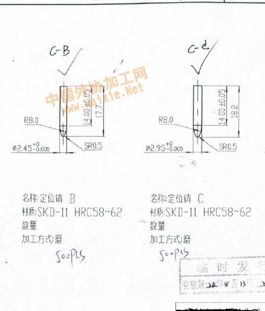冲模装置结构图