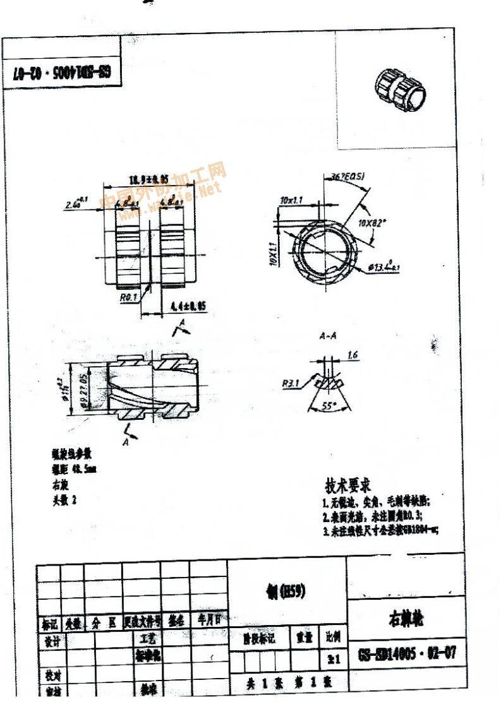 棘轮袖剑设计图纸