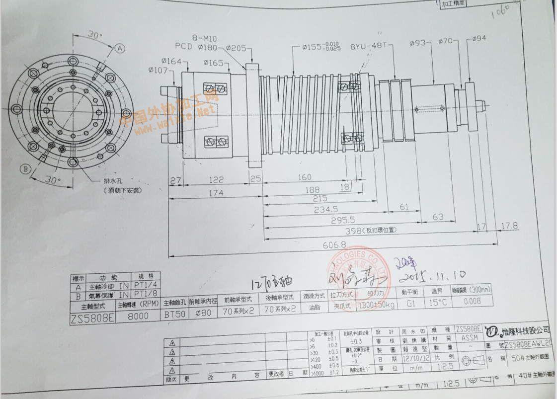 加工中心主轴--中国外协加工网|中国外协网