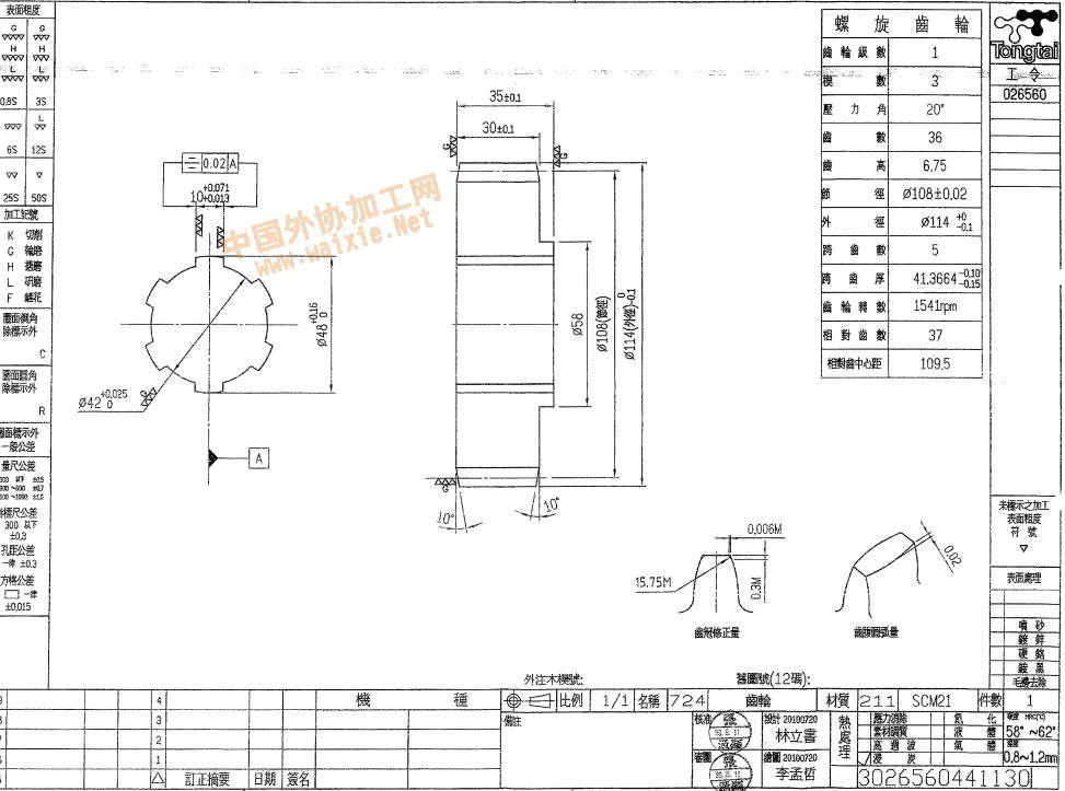 电路 电路图 电子 工程图 户型 户型图 平面图 原理图 973_723