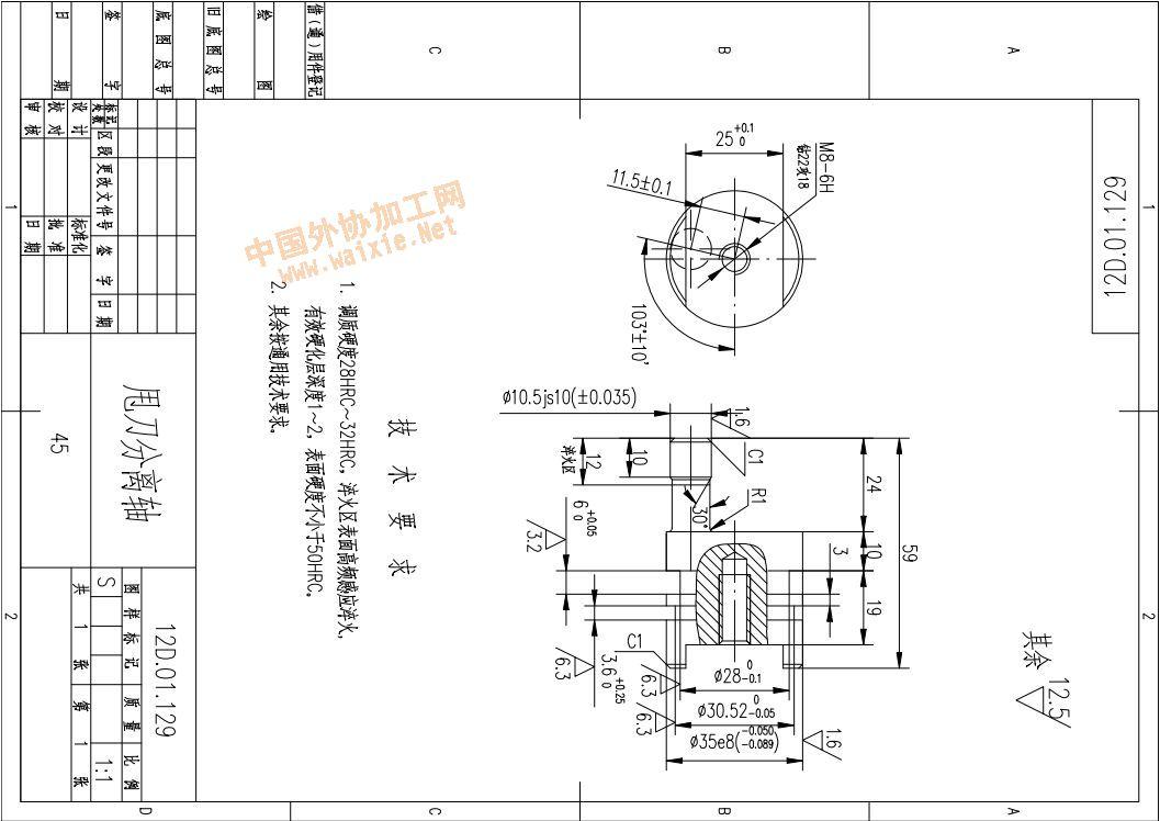 甩刀分离轴 cnc加工 需要淬火高频感应