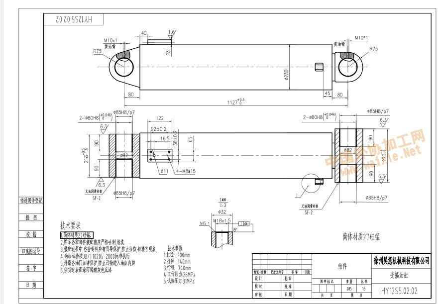 液压油缸(按图生产)加工