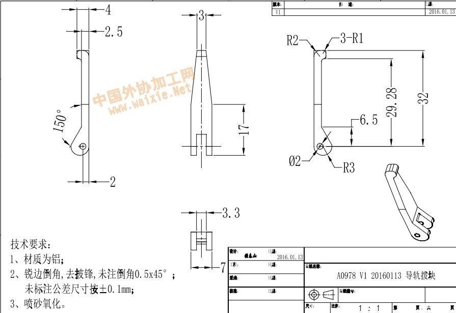 我公司从事铝合金手电筒产品设计、开发、组装、销售,产品主要销往欧美地区,对产品要求较为严格,现在因公司发展规模扩大,需要物色更优质的铝合金电筒外壳加工厂家,提供更优质的配件以满足订单需求。物色厂家要求如下: 1、地处珠三角地区,佛山、东莞最佳 2、有稳定的阳极氧化处理合作厂家,以保证稳定可靠的表面处理交期 3、产能充足,以车削为主 4、对铝合金电筒外壳加工有加工经验,熟悉电筒加工的工艺要点 欢迎有实力的加工厂下载图纸报价,有任何疑问随时咨询,诚意与你长期合作,互惠共赢。